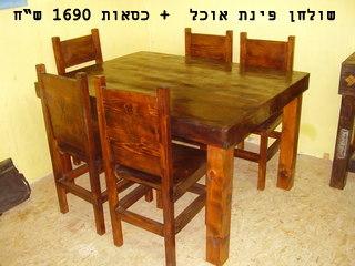 לקנות שולחן פינת אוכל+כסאות עבודת יד