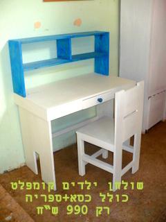 לקנות שולחן ילדים עבודת יד
