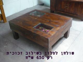 לקנות שולחן סלון בשילוב זכוכית עבודת יד