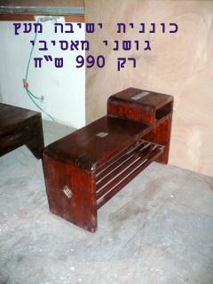 לקנות כוננית ישיבה מעץ גושני מאסיבי
