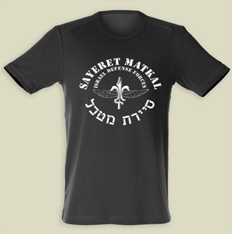 לקנות Sayeret Matkal - Anti Terror Unit T-shirt