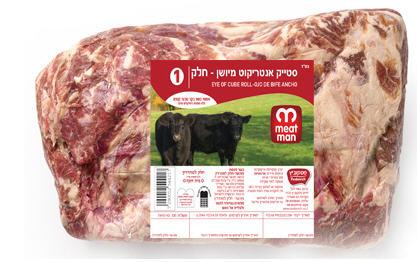 לקנות בשר קפוא משובח