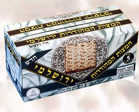 לקנות מצות מהודרות ירושלמי