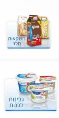 Kosher Dairy & Salads products by Tara