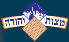 """מצות יהודה בע""""מ, ירושלים"""