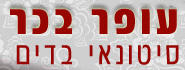 עופר בכר טקסטיל, תל אביב – יפו