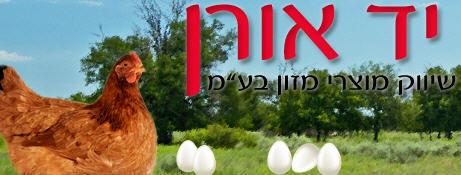 """יד אורן שיווק מוצרי מזון בע""""מ, אשדוד"""
