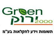 ירוק 2000 ד.ק. - תשומות וידע לחקלאות בע