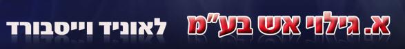 """א.גילוי אש בע""""מ, חיפה"""