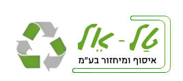 Tal El collection & recycling, LTD, בארותיים
