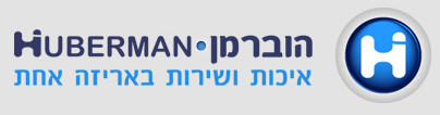 Huberman & Sons, LTD, פתח תקווה