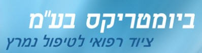Biometrix, LTD, ירושלים