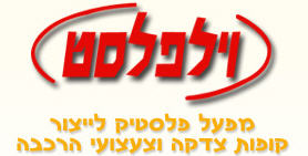 Charity Box & Toys Weight Vilplast, LTD, ירושלים