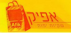 Afik Sakiyot Yafot, LTD, תל אביב – יפו