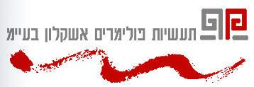 Ashqelon Polymers Industries, LTD, תל אביב – יפו