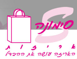 Simona packaging, LTD, תל אביב – יפו